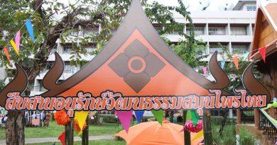 โครงการสืบสานและอนุรักษ์วัฒนธรรมภูมิปัญญาเครื่องดื่มสมุนไพรไทยในท้องถิ่น